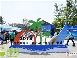 """北京世园会迎来""""海南日""""特色元素和特色表演展示海南之美"""