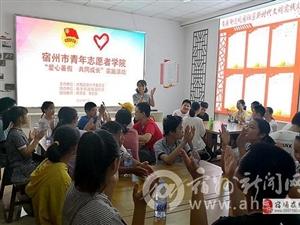 """宿州市青年志愿者学院举办""""爱心暑假"""