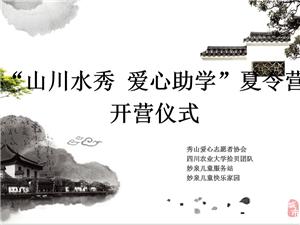 """秀山�坌闹驹刚�f��""""山水拾� �坌闹��W""""夏令�I�_始啦!!!!!"""
