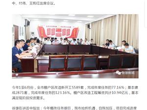 桐城棚户区改造工程筹资共计10.94亿元
