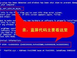 电脑蓝屏代码大全①