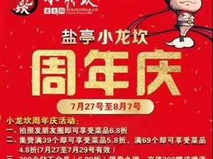 盐亭小龙坎周年庆活动来啦!你不来看下,肯定会后悔!!