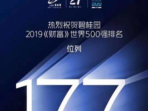 位列世界500��第177名,碧桂�@勇于��新�M�高科技�I