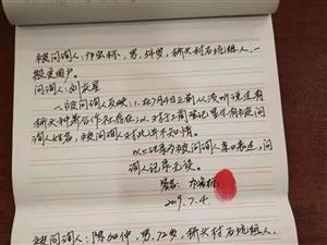 """南康200�困�粜畔⒈弧氨I用""""?真相是..."""