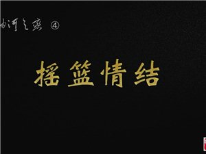 《石油河之恋④摇篮情结-玉门,抹不去的记忆(2)摇篮奠基》