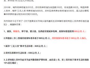 桐城城乡低保再次上调,7月1日正式实施