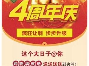 北京华联桐城店4周年,千余支商品5折! 5折! 5折!