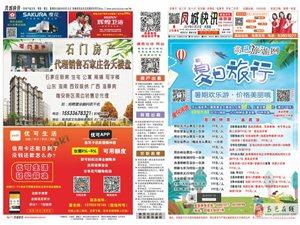 凤城快讯钜惠来袭,做DM赠美源户外显示屏视频广告一个月!