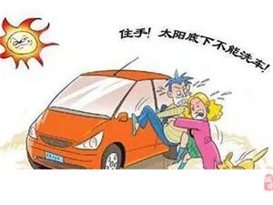 汽车油漆如何保护
