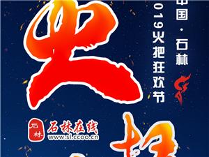 2019中��石林火把狂�g�,一起去high啊~