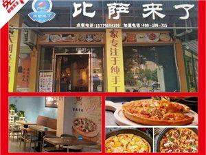 首届免单节商家――披萨来了,免费提供价值28元7寸水果或培根味披萨