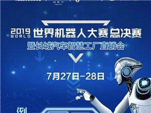 2019世界�C器人大���Q�