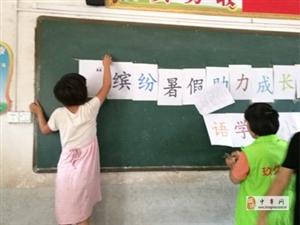 """""""�_�暑假,助力成�L""""――英�Z�W�小�M"""