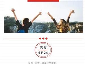 """天恒彩票注册贺村镇百年传承文化庙会""""六月廿四""""!开始了!"""