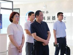 渭南市委宣传部赴合阳县调研 县级融媒体中心建设情况