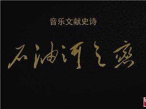 《石油河之恋(4)摇篮情结-玉门,抹不去的记忆(3)石油会战》
