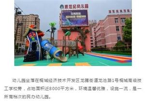 绝对的低价福利,学费最低800元!!!香港跨世纪蒙特梭利国际高端幼儿园