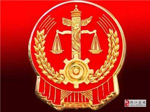 黔江法院�绦�冬F160名�T工工�Y500余�f元