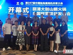 巴彦县工商联组织民营企业家代表参加商机共享大会暨天九共享集团精准扶贫捐