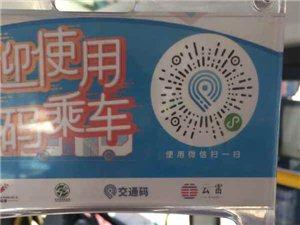 平川终于可以用微信坐公交了!