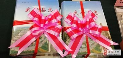 【武功头条】《武功县志(1991~2010)》出版发行座谈会召开