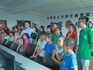 """合阳环北社区 开展暑期系列实践活动之 """"学做小交警 争做文明"""