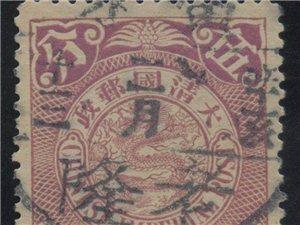 【图】108年前的老隆清朝蟠龙邮票