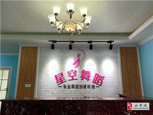首届免单节商家――星空舞蹈学校中国舞、爵士舞、金牌主持、模特任选2门各
