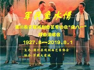 """潢川县文联戏剧曲艺家协会""""军民鱼水情,庆八一""""戏曲演唱会,圆满成功!"""