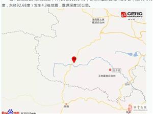 刚刚,青海玉树州治多县发生4.3级地震