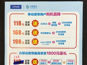 用移动宽带免费领手机!VIVO公司联手盐亭移动神舟通讯暑期大酬宾!