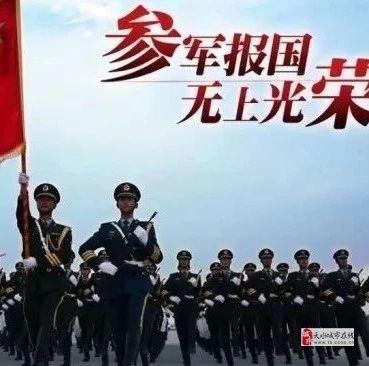 参军!2019甘肃征兵工作8月1日启动...