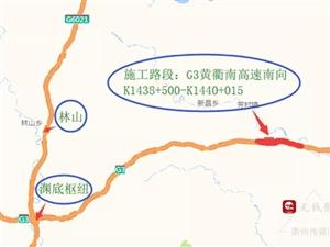 �U散!7月27日,�拈_化出�l,不能走高速前往衢州方向!