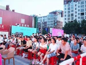 【精彩回顾】励齐嘉年华潢川赛区复赛现场,燃爆全城!