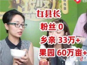 寻乌女副县长直播卖农产品,吸引近150万网友围观!