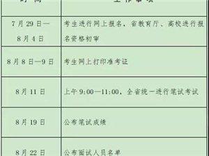 15800名!河南招聘农村特岗教师,年人均补助3.52万元