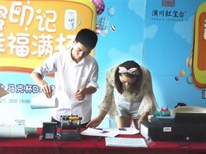 精彩回顾 | 马克杯DIY在潢川红玺台温情上演,开启幸福之旅!