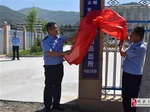 喜讯丨岷县公安局火车站派出所正式投入使用