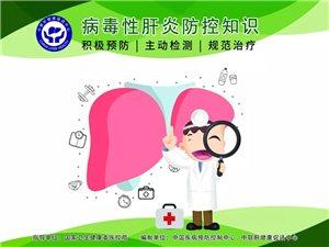 转扩!病毒性肝炎防控知识
