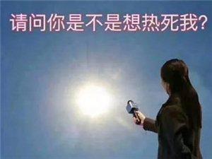 【周末互动】停电+高温,请用一句话证明在新县的你有多热!