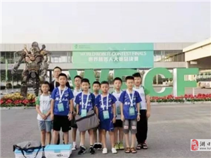"""厉害!湖口这些学生在""""2019世界机器人大赛总决赛""""中荣获三个一等奖"""