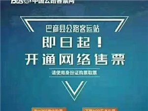 【巴彦网】巴彦县公路客运站开通网上购票和自助购票啦!