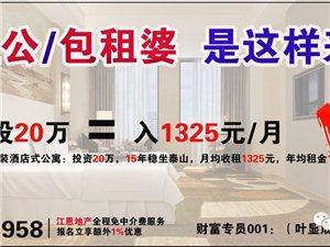 �a�嗑频晔焦�寓=最高52元/平米租金,包租15年,13年�w本!