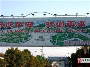 关于开展新一轮武汉市街道(乡镇)行政区划调整的建议