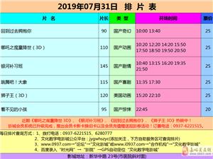 嘉峪关市文化数字电影城19年7月31日排片表