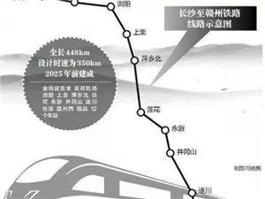喜讯!遂川通铁路新进展:今年开建第一条!
