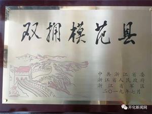 喜�螅¢_化首次入列浙江省�p�砟7犊h!
