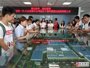 大学学子实地探寻龙泉驿区汽车产业和教育风采