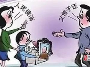 岷县男子负债70余万意外身亡,钱该谁来还?