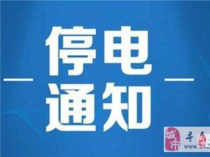 停电预告:寻乌这些乡镇临时停电到1日晚九点【分享・收藏・备用】